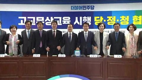 당·정·청, 고교 무상교육 도입 방안 논의