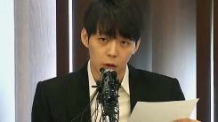 박유천, 황하나 관련 긴급 기자회견 개최