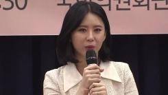 """故 장자연 동료 윤지오, 국회에서 출판 기념회…""""진상규명 호소"""""""