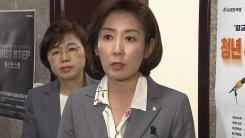 여야 4당 패스트트랙 잠정 합의…자유한국당, 강력 반발
