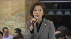 여야 4당, 패스트트랙 관련 법안 상임위 회부…한국당 나경원 원내대표 발언