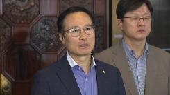 패스트트랙 '충돌'…민주당 홍영표 원내대표 긴급 회견