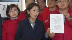 자유한국당 나경원 원내대표 긴급 회견