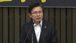 '자유한국당 의원총회' 황교안 대표 발언