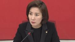 자유한국당 나경원 원내대표 기자회견