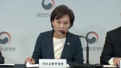 '3기 신도시' 등 11만 가구 추가 건설 계획 발표
