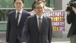 김학의, 검찰 수사단 출석…'뇌물·성범죄' 피의자 신분