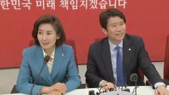 민주당 이인영·한국당 나경원 원내대표 회동
