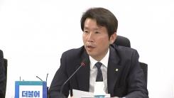 與 이인영 신임 원내대표 첫 당·정·청 회의 주재