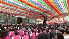 부처님오신날 봉축 법요식 전국에서 봉행