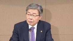 고용노동부, 노선버스 파업 대응 점검회의