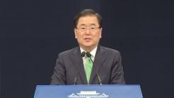 정의용 국가안보실장, '피랍 한국인' 구출 관련 발표