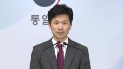 '개성공단 자산 점검' 방북 신청 결과 발표