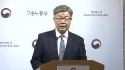 정부, ILO 핵심 협약 4개 중 3개 비준 추진