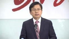한국당 황교안 대표, 3주 장외투쟁 마무리 기자회견