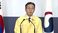 외교부 '헝가리 유람선 침몰' 대책 브리핑