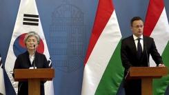 한국-헝가리 외교 장관 공동 기자 회견