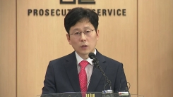 검찰 '김학의 사건' 수사결과 발표