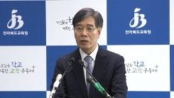 '자사고 지정 취소' 상산고 입장 발표