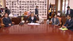국회의장·여야 3당 원내대표 회동…국회 정상화 담판
