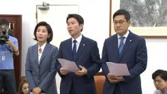 여야 3당, '국회 정상화' 회동 결과 발표