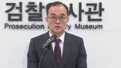 문무일 검찰총장, 검찰 과거 잘못 대국민 사과
