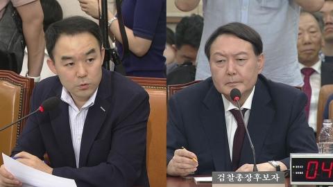 윤석열 검찰총장 후보자 인사청문회 ⑨
