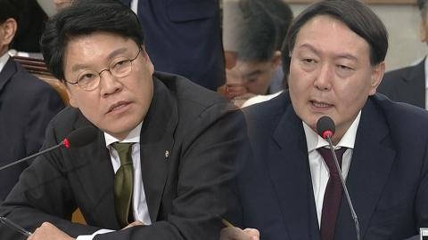 윤석열 검찰총장 후보자 인사청문회 ⑩