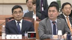 윤석열 검찰총장 후보자 인사청문회 ⑭