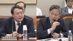 윤석열 검찰총장 후보자 인사청문회 ⑮