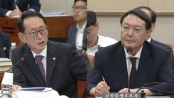 윤석열 검찰총장 후보자 인사청문회 16