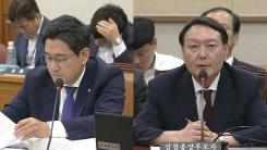 윤석열 검찰총장 후보자 인사청문회 17