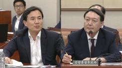 윤석열 검찰총장 후보자 인사청문회 18