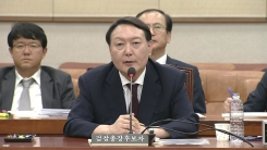윤석열 검찰총장 후보자 인사청문회 20