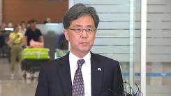 김현종 2차장, 방미 협의 뒤 귀국