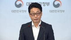 정부, 일본 수출 규제 관련 브리핑