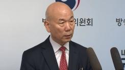 이효성 방송통신위원장 사의 표명·입장 발표