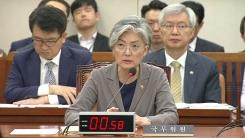 국회 외통위 현안보고…日 보복·北 미사일 발사 등 논의