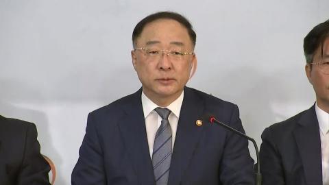 정부 합동 브리핑 '日 화이트리스트 배제 대응방안'