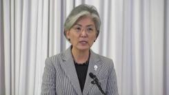 '한미일 외교 장관 회담' 강경화 외교장관 브리핑