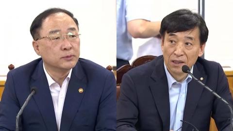 홍남기·이주열 참석 '긴급 거시경제금융회의'