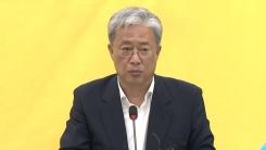 민주평화당 비당권파 의원 집단 탈당 선언
