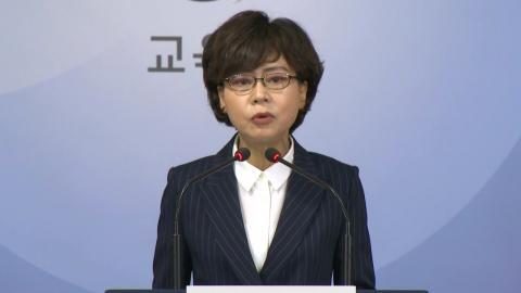 '일본 수출규제 대응' 위한 사회관계장관회의 결과 발표