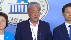 민주평화당 '비당권파' 집단 탈당 기자회견