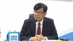 당정청, 日 수출규제 상황점검·대책회의