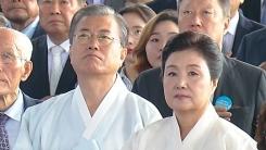 [현장영상] 제 74주년 광복절 경축식 ①