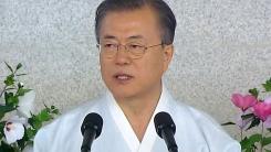 [현장영상] 제 74주년 광복절 경축식 ②