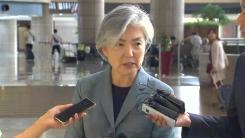 강경화 곧 베이징으로 출국…日 고노와 회담