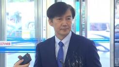 조국, 법무부 장관 임명 시 정책·비전 발표