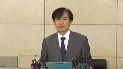 조국 법무부 장관 후보자 의혹 관련 입장 발표